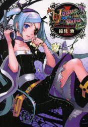 【漫画】Venus Versus Virus ヴィーナス ヴァーサス ヴァイアラス (1-8巻 最新巻)[メディアワークス]《在庫切れ》
