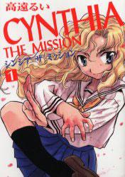 【漫画】シンシア ザ ミッション CYNTHIA THE MISSION (1-9巻 全巻)[一迅社]《在庫切れ》