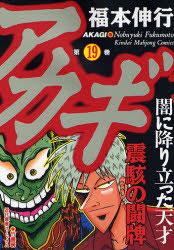 【漫画】アカギ (1-36巻)(再販)[竹書房]【送料無料】《在庫切れ》