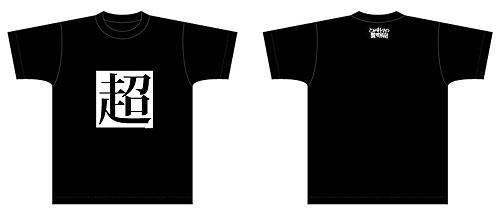 とある科学の超電磁砲(レールガン) レールガンTシャツ(超)/ブラック-L[ACG]《在庫切れ》