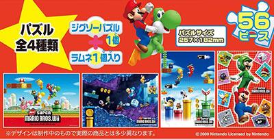 【食玩】ニュー・スーパーマリオブラザーズ・Wii パズルラムネコレクション BOX[エンスカイ]《在庫切れ》