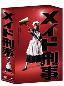 DVD メイド刑事 DVD-BOX(仮)[東映]《在庫切れ》