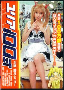 DVD ユリア100式 -ハードデザイン版[トップ・マーシャル]《在庫切れ》
