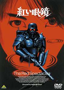 DVD 紅い眼鏡[バンダイビジュアル]《在庫切れ》