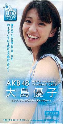 ヒッツ!プレミアム AKB48 大島優子 トレーディングカード BOX[ヒッツ]《在庫切れ》