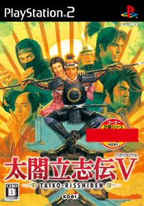 PS2 コーエー定番シリーズ 太閤立志伝V[コーエー]《在庫切れ》