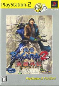 PS2 戦国BASARA2 英雄外伝 PlayStation 2 the Best(10年廉価版)[カプコン]《在庫切れ》