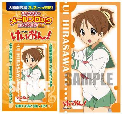 キャラクター メールブロック コレクション3.2 けいおん! 平沢憂(再販)[ブロッコリー]《在庫切れ》