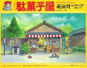 プラモデル 駄菓子屋[河合商会]《在庫切れ》
