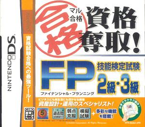 NDS マル合格資格奪取! FP(ファイナンシャルプランニング)技能検定試験2級・3級(2010年度版)[メディアファイブ]《在庫切れ》