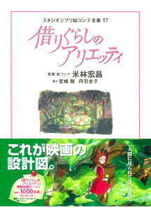 Amiami character hobby shop studio ghibli continuity for Continuity book army template