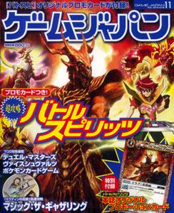 月刊ゲームジャパン 2010年11月号(雑誌)[ホビージャパン]《在庫切れ》