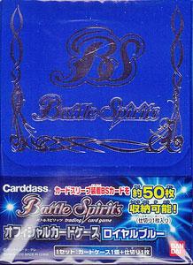バトルスピリッツ オフィシャルカードケース ロイヤルブルー[バンダイ]《在庫切れ》