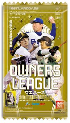 プロ野球 オーナーズリーグ ウエハース 2010 OWNERS DRAFT 03 BOX(食玩)[バンダイ]《在庫切れ》