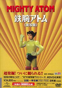 DVD 鉄腕アトム 実写版 DVD-BOX[ジェネオンエンタテインメント]《在庫切れ》
