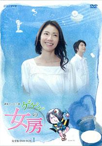 DVD ゲゲゲの女房 完全版 DVD-BOX 1[東映]《在庫切れ》