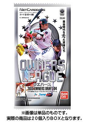 プロ野球 オーナーズリーグ ウエハース 2010 OWNERS DRAFT 04 BOX(食玩)[バンダイ]《在庫切れ》