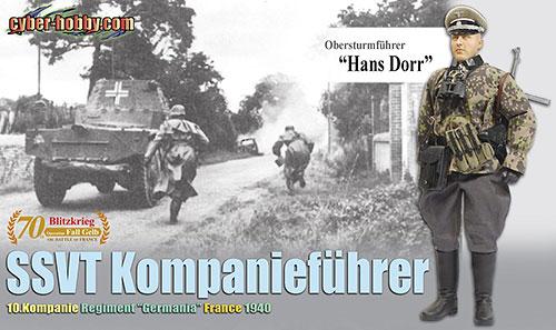 """アクションフィギュア 1/6 WW.II ドイツ親衛隊特務部隊 SS連隊""""ゲルマニア""""第10中隊中尉""""ハンス・ドーア""""フランス[プラッツ]《在庫切れ》"""
