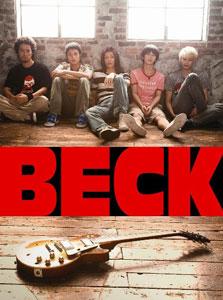 DVD BECK(ベック)【豪華版】 初回生産限定(実写)(劇場版)[バップ]《在庫切れ》