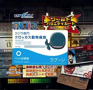 ワンピース ワールドバラエティカード ぱろでぃーず2 BOX[エンスカイ]《在庫切れ》