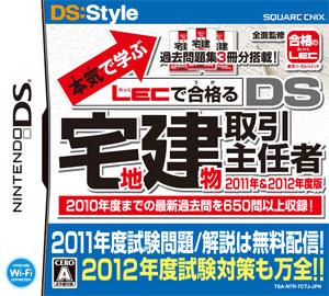 NDS 本気で学ぶ LECで合格る DS宅地建物取引主任者 2011年&2012年度版[スクウェア・エニックス]《在庫切れ》