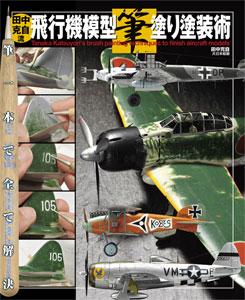 田中克自 流 飛行機模型筆塗り塗装術(書籍)[大日本絵画]《在庫切れ》