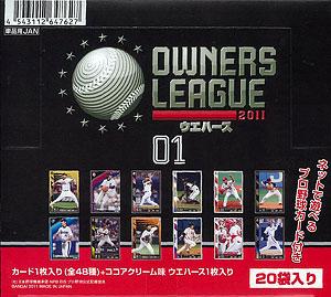プロ野球 オーナーズリーグ ウエハース 2011 オーナーズドラフト 01 BOX(食玩)[バンダイ]《在庫切れ》