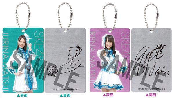 SKE48 メタリックプレート BOX[エンスカイ]《在庫切れ》