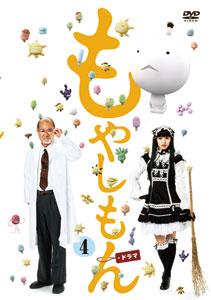 DVD ドラマ もやしもん 第4巻  通常版[アスミック/フジテレビ]《在庫切れ》