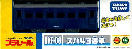 KF-08 プラレール スハ43客車[タカラトミー]《在庫切れ》