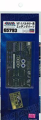 超時空要塞マクロス 1/48 VF-1 バルキリー用 エッチングパーツ(再販)[ハセガワ]《10月予約※暫定》