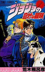 【漫画】ジョジョの奇妙な冒険セット (全122冊)(再販)[集英社]【送料無料】《取り寄せ※暫定》