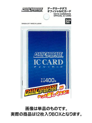 データカードダス オフィシャルICカード 12パック入りBOX(再販)[バンダイ]《01月予約※暫定》