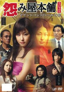 DVD 怨み屋本舗 スペシャル2 マインドコントロールの罠[バップ]《在庫切れ》