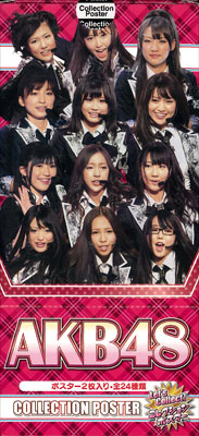 AKB48 コレクションポスター BOX[サンパルランド]《在庫切れ》