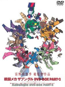 DVD 戦闘メカ ザブングル DVD-BOX PART-2[ビクターエンタテインメント]《在庫切れ》