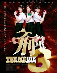 DVD ケータイ刑事 THE MOVIE3 モーニング娘。救出大作戦! - パンドラの箱の秘密 スタンダード・エディション[ハピネット]《在庫切れ》