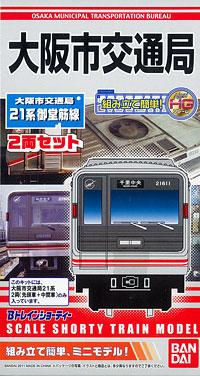 Bトレインショーティー 大阪市交通局 21系・御堂筋線