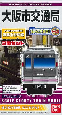 Bトレインショーティー 大阪市交通局 22系・谷町線