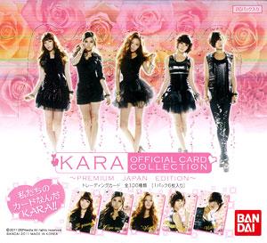 KARA オフィシャルカードコレクション -プレミアムジャパンエディション- BOX[バンダイ]《在庫切れ》