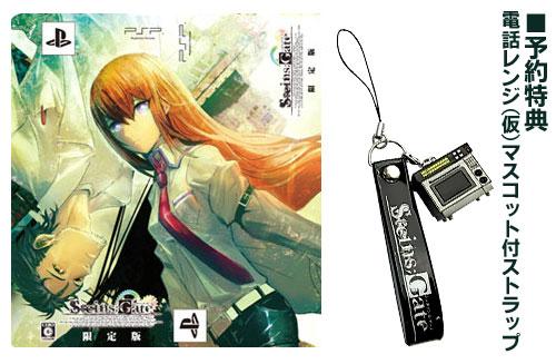 PSP Steins;Gate(シュタインズゲート) 限定版[角川書店]《在庫切れ》