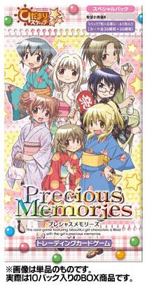 プレシャスメモリーズ ひだまりスケッチ×☆☆☆ スペシャルパック BOX(再販)[ムービック]《在庫切れ》