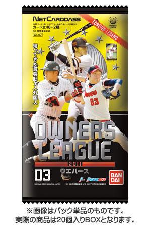 プロ野球 オーナーズリーグ 2011 ウェハース 03 BOX(食玩・仮称)[バンダイ]《在庫切れ》