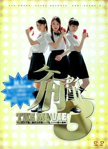 DVD ケータイ刑事 THE MOVIE3 モーニング娘。救出大作戦! - パンドラの箱の秘密 プレミアム・エディション[ハピネット]《在庫切れ》