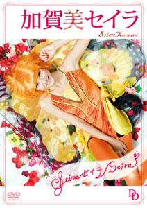 DVD 加賀美セイラ / Seira セイラ Seira[リバプール]《在庫切れ》