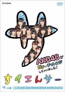 DVD NHK すイエんサー AKB48がガチでチャレンジしちゃいました!「サ」の巻[NHKエンタープライズ]《在庫切れ》