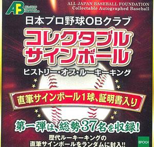 日本プロ野球OBクラブ コレクタブルサインボール(Vol.1) ヒストリー・オブ・ルーキーキング[エポック]《在庫切れ》