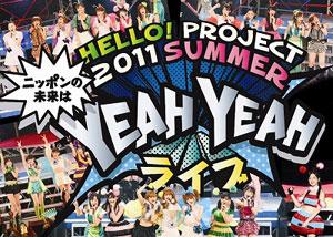 DVD Hello!Project 2011 SUMMER -ニッポンの未来はYEAH YEAH ライブ-[ポニーキャニオン]《在庫切れ》
