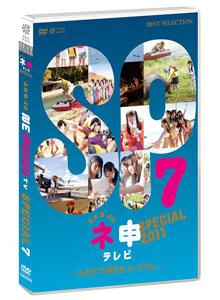 DVD AKB48 ネ申テレビ スペシャル -もぎたて研究生inグアム-[東北新社]《在庫切れ》