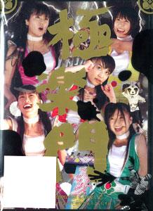 DVD ももいろクローバーZ 3rd LIVE DVD[キングレコード]《在庫切れ》